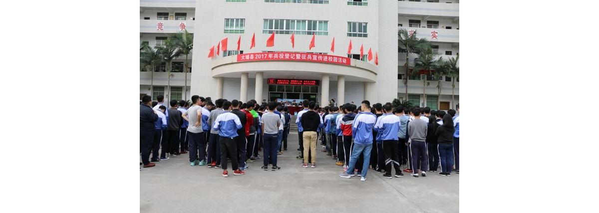 大埔县2017年兵役登记暨征兵宣传进校园活动在实验中学举行