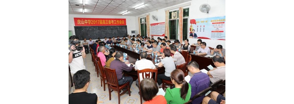 虎山中学举行高三质检分析会