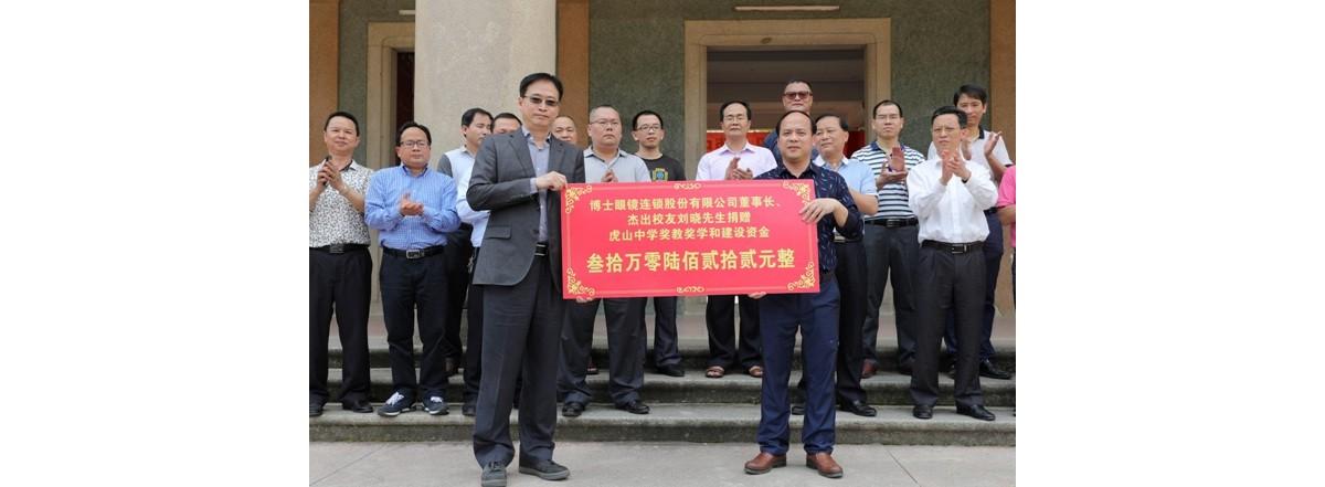 虎中杰出校友刘晓先生慷慨捐资支持母校发展