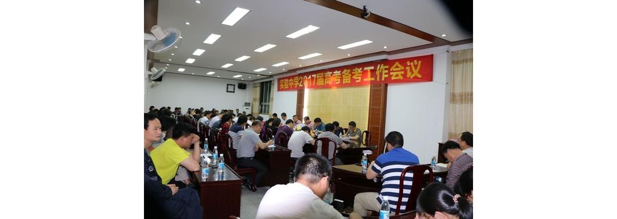 实验中学召开2017届高考备考工作会议