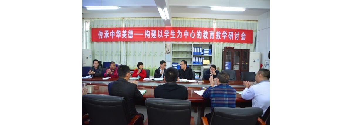 香港田家炳基金会在家炳一中开展校本研修培训活动