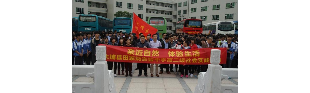 实验中学组织高二级师生到兴宁参加社会实践活动