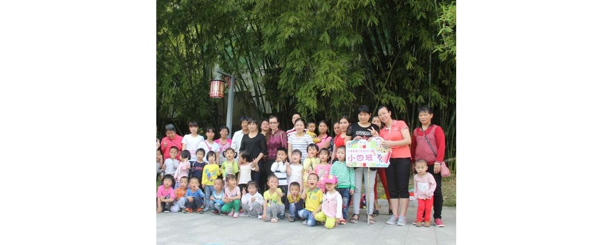 第二实验幼儿园举行春季亲子远足活动