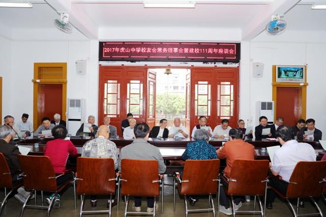 大埔虎山中学举行2017年校友会常务理事会 暨建校111周年座谈会
