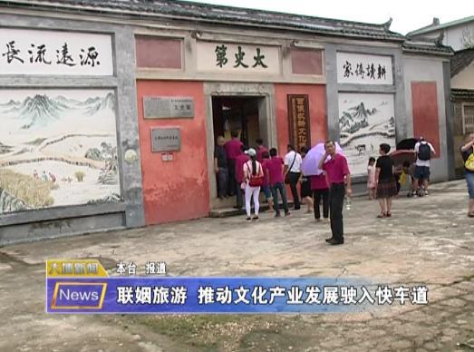 联姻旅游推动文化产业发展