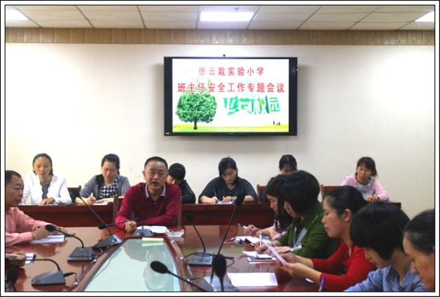 实验小学召开班主任安全工作专题会议