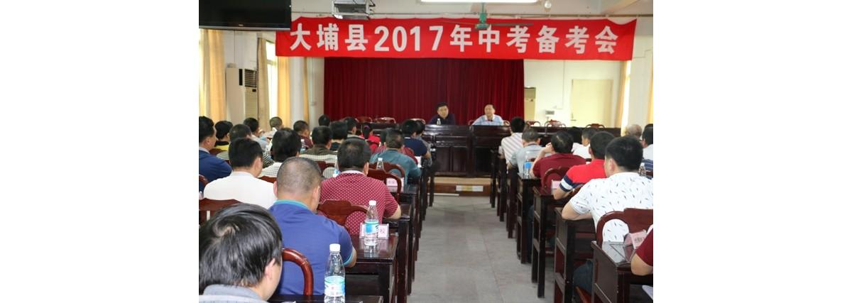 我县召开2017年中考备考会