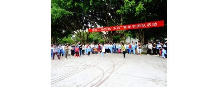 """华侨二中开展纪念""""五四""""运动系列活动"""