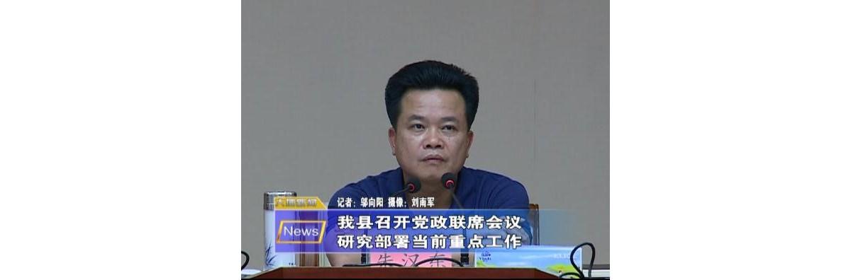 我县召开党政联席会议