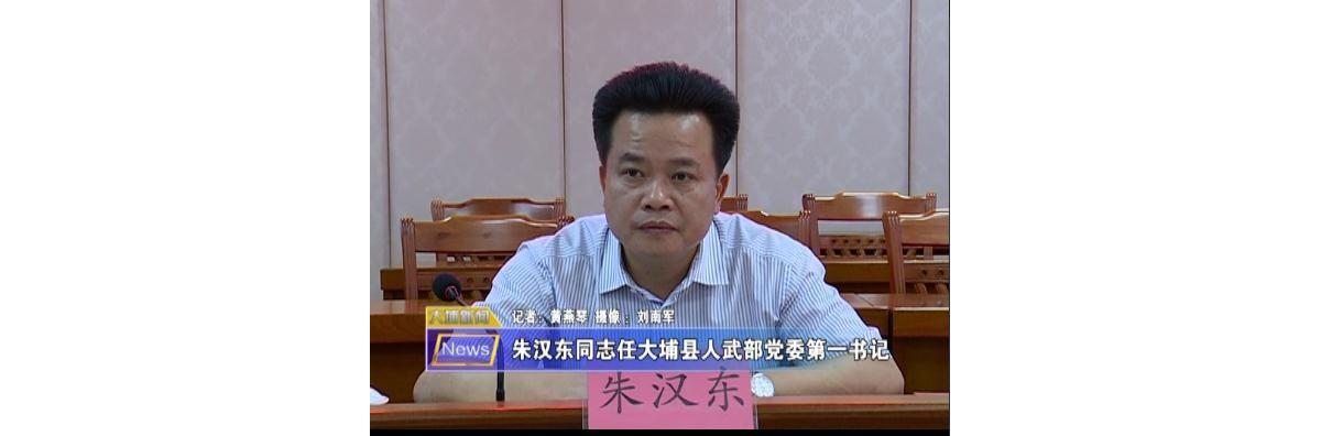 朱汉东任县人武部党委书记