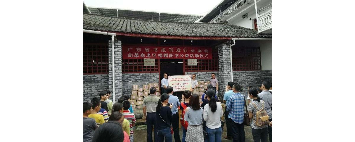 广东省书报刊发行协会向革命老区捐赠图书公益活动仪式