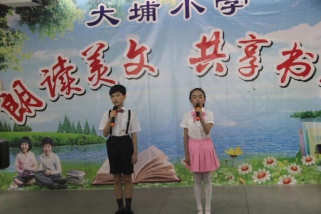 大埔小学开展朗读美文 共享书香活动