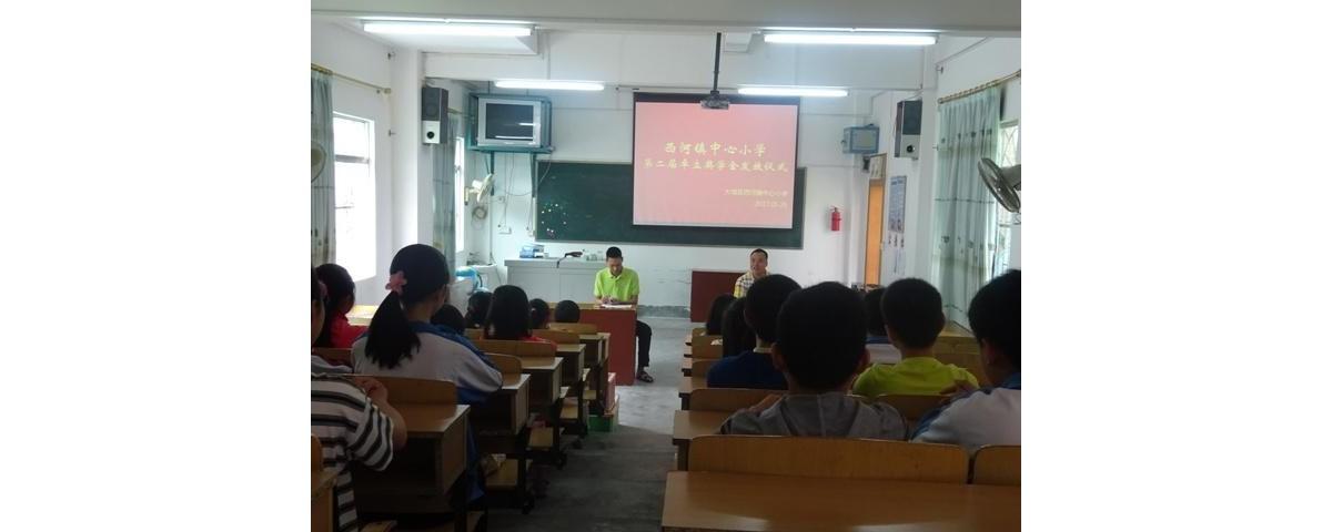 西河中小举行第二届卓立奖学金发放仪式
