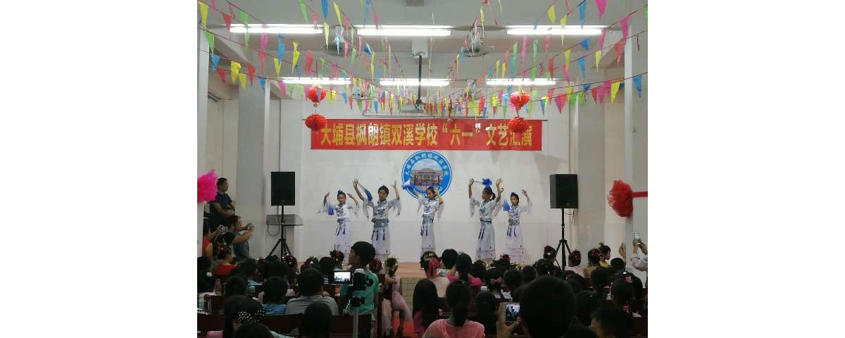 """双溪学校举行庆""""六一""""文艺汇演"""