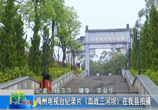 《血战三河坝》在我县拍摄