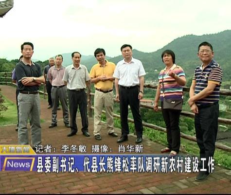 熊锋松率队调研新农村建设