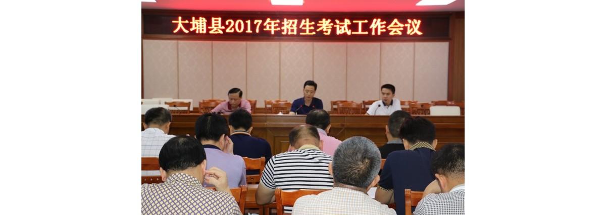 我县召开2017年招生考试工作会议