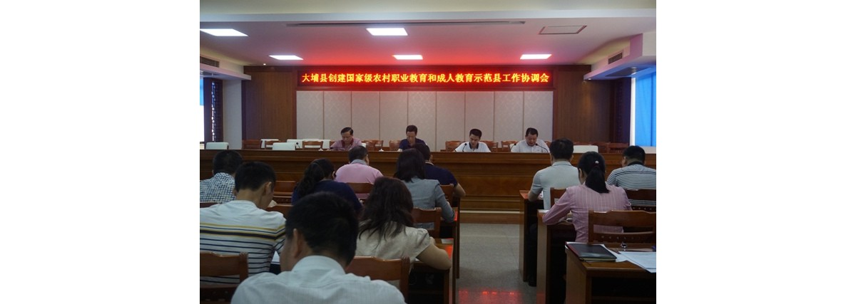 我县召开创建国家级农村职成教育示范县 工作协调会