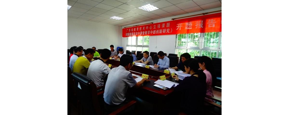华侨二中召开省立项课题开题报告会