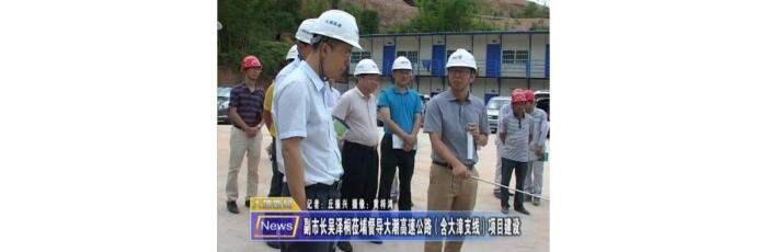 吴泽桐督导大潮高速建设