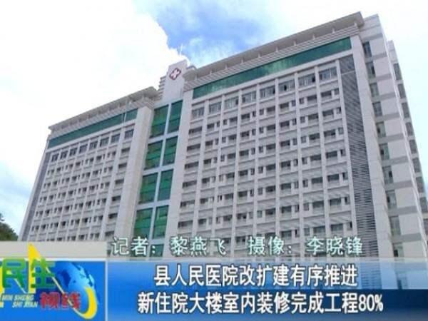 县人民医院改扩建有序推进