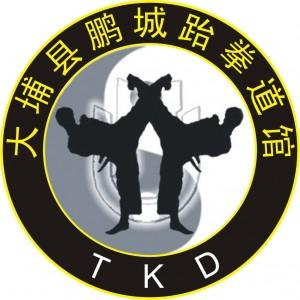 鹏城跆拳道馆