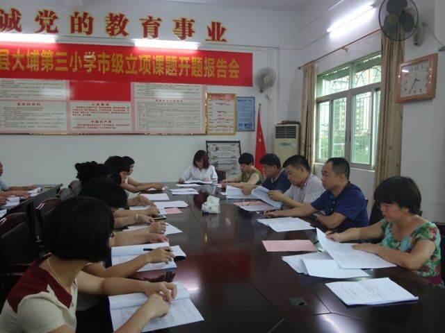 大埔第三小学召开市级课题开题报告会
