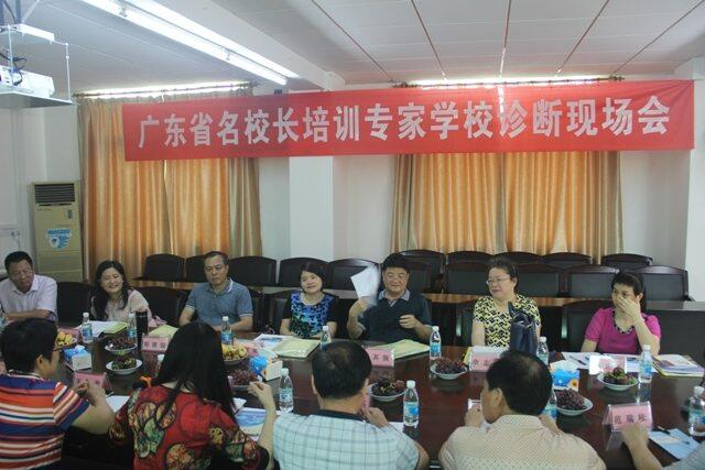广东省各校长培训专家及学员到大埔小学开展现场诊断活动