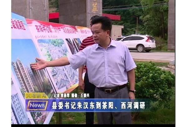 朱汉东到茶阳、西河调研