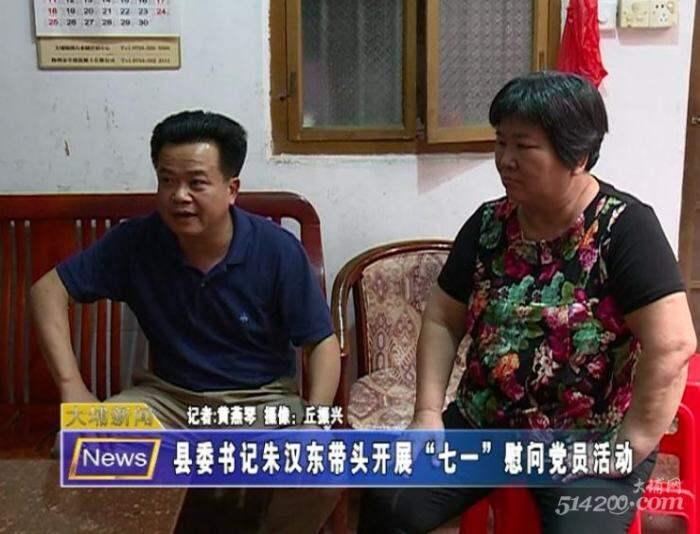 """开展""""七一""""慰问党员活动"""