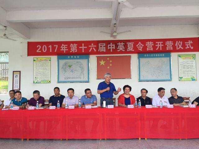 第十六届中英夏令营开营仪式在西河北塘红军小学举行