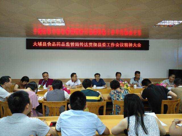 县食药监局:县食药监局传达贯彻县委工作会议精神大会