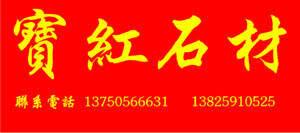 大埔县宝红石材