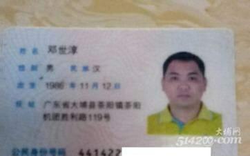 捡到邓世淳身份证