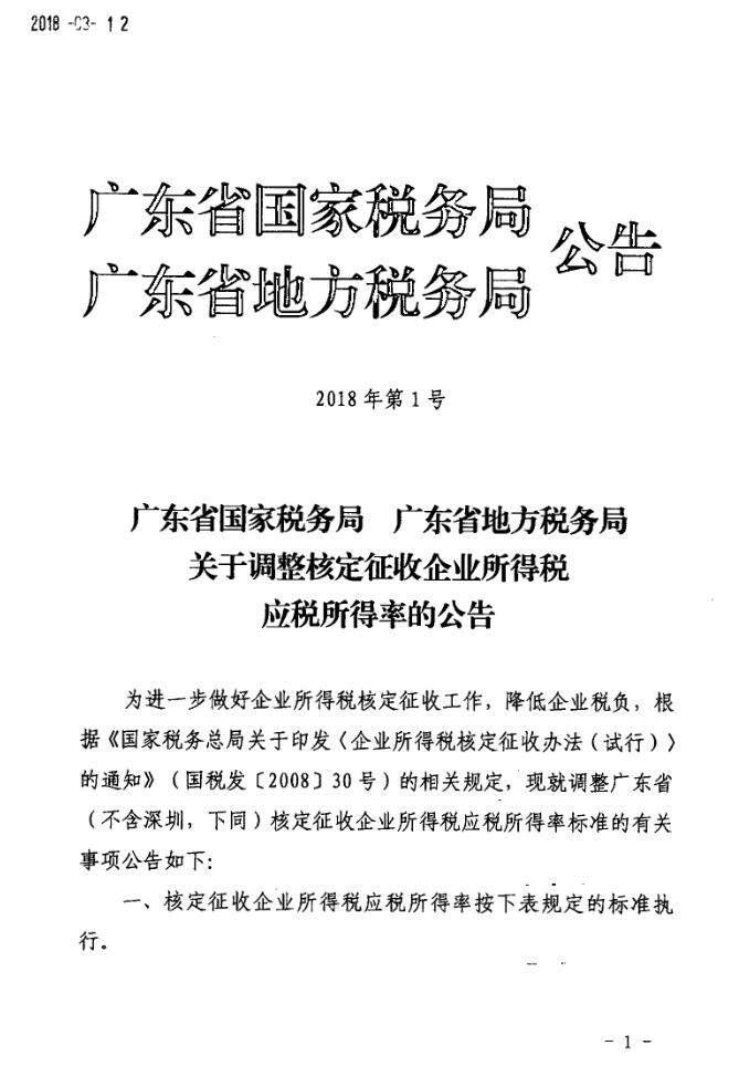 广东省国家税务局 广东省地方税务局关于调整核定征收企业所得税应税所得率的公告