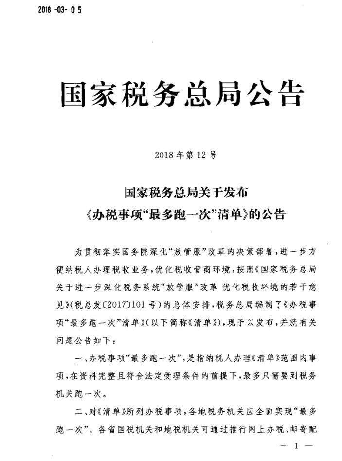 """国家税务总局关于发布《办税事项""""最多跑一次""""清单》的公告"""