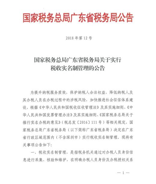 国家税务总局广东省税务局关于实行税收实名制管理的公告